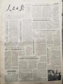 《人民日报》【北京市目前最大的公共汽车运营场——市公共汽车六场一期工程已基本建成,有照片】