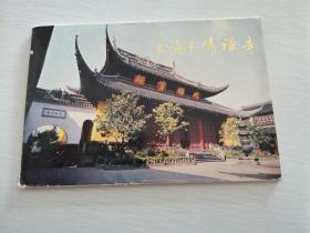 明信片:上海玉佛禅寺(一函10张)