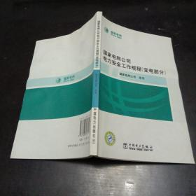 國家電網公司電力安全工作規程(變電部分)封面粘貼有中國電力出版社標