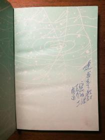 不妄不欺斋之一千零四十三:忆明珠签名精装本《小天地庐漫笔》,仅印546册