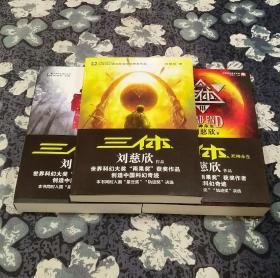 珍本!刘慈欣签名《三体》全集3本/3本全签名/雨果奖作品