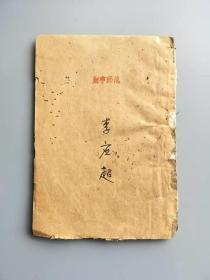民国28年《列宁师范》苏区苏维埃抗战老物件老资料 红色怀旧收藏
