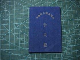 中国动力体育协会会员证( 50年代)
