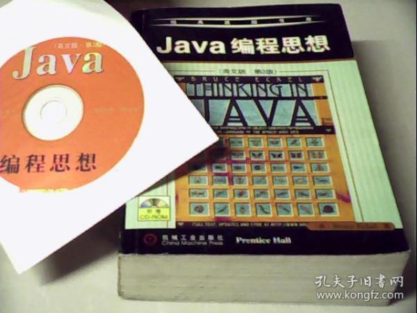 Java 编程思想