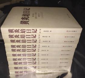 黄炎培日记(1-10册 全十册)1911.7-1949.12(品好一版一印.库存图书.正版现货)