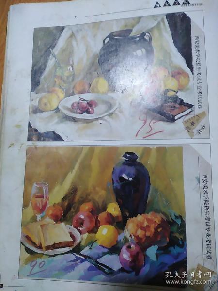西安美术学院招生考试试卷13水彩画