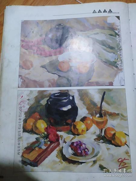 西安美术学院招生考试试卷15水彩画