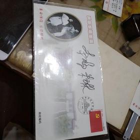 革命伴侣李硕勋.赵君陶诞辰一百周年纪念封