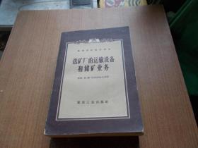 选矿厂的运输设备和储矿业务(高等学校教学用书)【书脊破损】