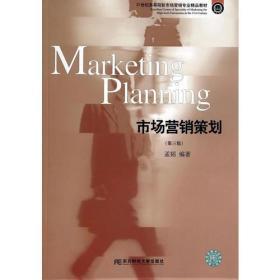 市场营销策划