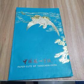 中国扬州剪纸松鹤延年共张全套合售
