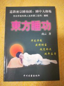 正版:《东方睡功》道教密宗睡仙派 睡中大修炼包括一、 二 、三部功法