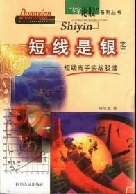 短线是银(之二):短线高手实战股谱 唐能通 四川人民出版社 97872
