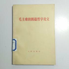 毛主席的四篇哲學論文【01】