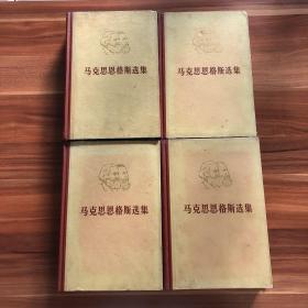 马克思恩格斯选集 (全四本)