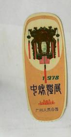 好品·广州人民公园中秋灯展 1978年入场券