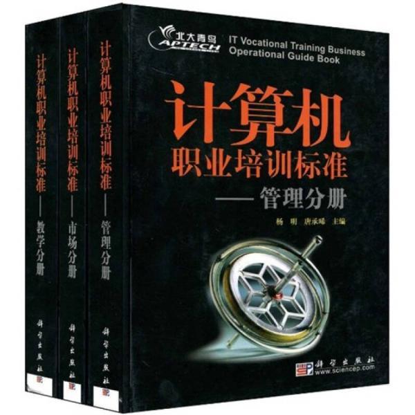 计算机职业培训标准(套装共3册)