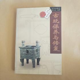 古玩保养与修复 无笔划无笔迹,印刷仅10000册