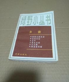 乡音 (绿野小丛书) 【段荃法签赠本】