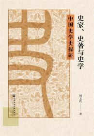 史家、史著与史学:中国史学史探研