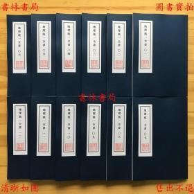 【复印件】地理统一全书12册一套全-(明)余象斗撰-彩色影印明崇祯刻本-书林风水堪舆古籍之一