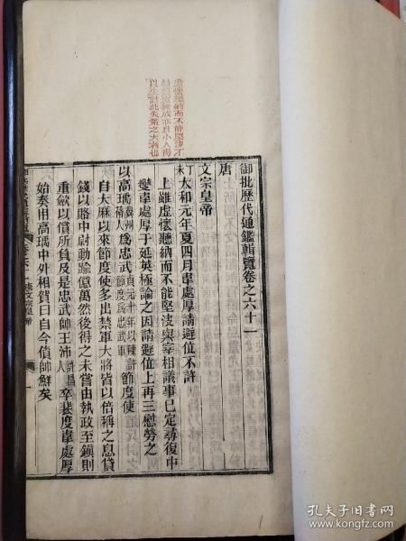 清代木刻套印本《御批历代通鉴辑览》卷之六十一