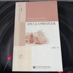 女性主义与中国当代文化