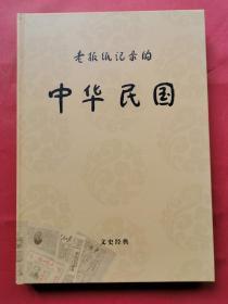 《老报纸记录的中 华 民 国》正8开,彩色印刷,384页,书重2070克,硬精装。