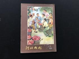 《河北画刊》1979年第1期