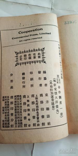 合作制度(东方文库第22种)民国12年初版初印