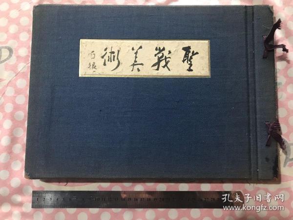 圣战美术 1940年发行 36.5*26.5(大开本)