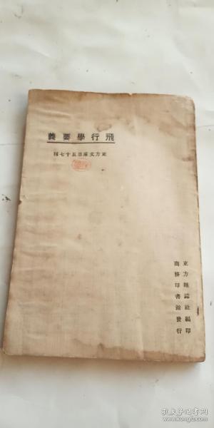 民国13年东方杂志社初版印行《飞行学要义》(东方文库第五十七种)