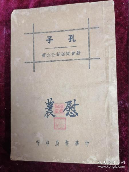 1936年/新会梁启超先生著==孔子