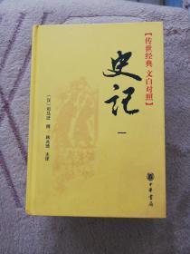【傳世經典 文白對照】史記(全四冊)本套書預售,過年正月十五后才能發貨