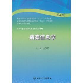 病案信息学(第2版/本科卫生管理) 刘爱民  人民卫生出版社