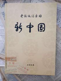《老报纸记录的新中国》正8开,彩色印刷,384页,书重2070克,硬精装。