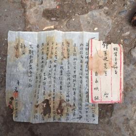 民国时期信件
