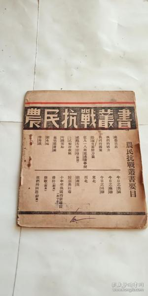 抗战文献 农民抗战丛书 【平津的陷落】民国27年初版