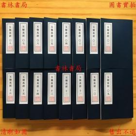 【复印件】玉髓真经-(明)张洞玄-明嘉靖福州府刻本-书林风水堪舆古籍之一
