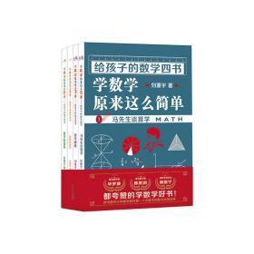给孩子的数学四书刘熏宇4册学数学原来这么简单马先生谈算学三书