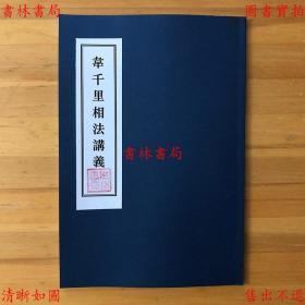 【复印件】韦千里相法讲义-(民)韦千里著-民国三十七年上海韦氏命苑铅印本-书林相术古籍之一
