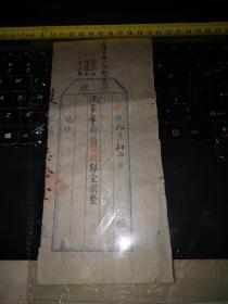 民国1937年高邮乐捐护道收据存根一枚