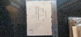 49)空白盖章   满洲中央银行《支票领收证》一张