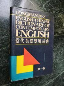 【精装】朗文当代英汉双解词典 . 第一版