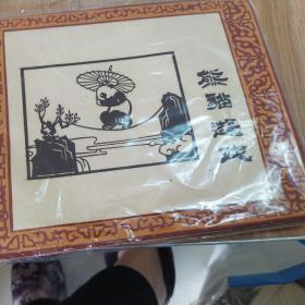 中国剪纸(熊猫游戏)共6张全套合售
