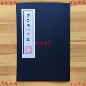 【复印件】管公明十三篇-(汉)管辂-彩色影印清钞本-书林卜筮古籍之一