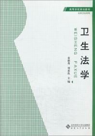 正版卫生法学袁新秀刘善玖安徽大学出版社9787566404985