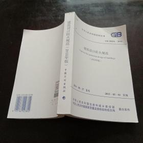 中华人民共和国国家标准GB 50016-2014:建筑设计防火规范(2018年版)后封面粘贴有中国计划出版社防伪标