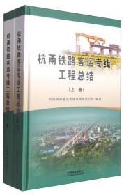 9787113190101-bw-杭甬铁路客运专线工程总结  (上下册)