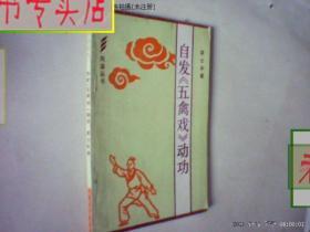 自发《五禽戏》动功 梁士丰 著 1983年1版2印,有发票